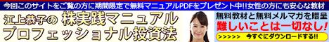 江上恭子の株実践ファイル